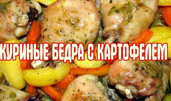 Бедро куриное без кости рецепт в духовке