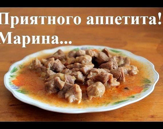 Бефстроганов из свинины с подливкой рецепт с фото пошагово