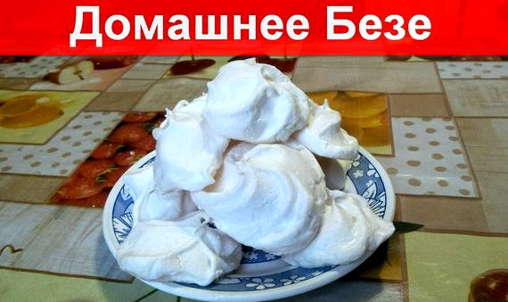 Безе в домашних условиях рецепт с фото пошагово