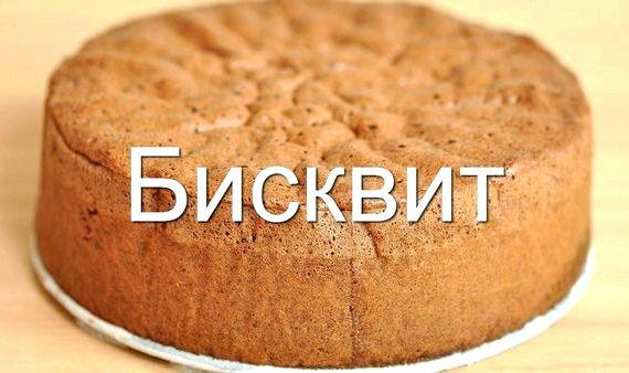 Бисквитный торт рецепт с фото пошагово в домашних условиях
