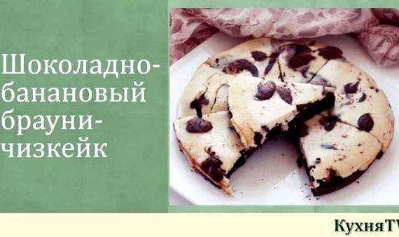 Брауни рецепт от юлии высоцкой
