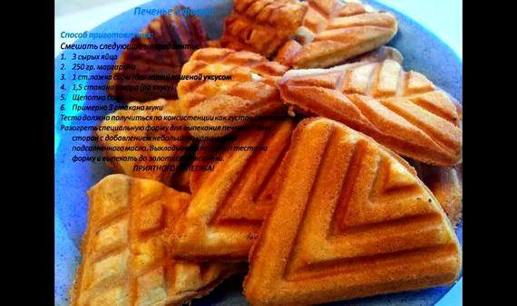 Домашнее печенье в форме на газу рецепт