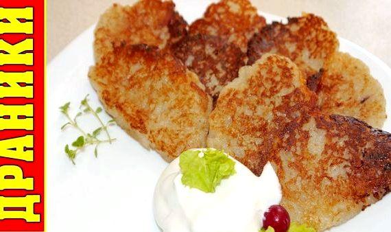Драники картофельные без яиц рецепт