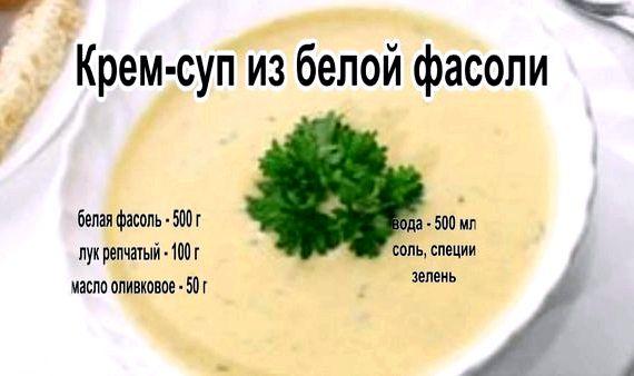 Фасолевый суп из белой фасоли рецепт