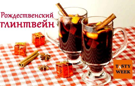 Глинтвейн безалкогольный рецепт в домашних условиях
