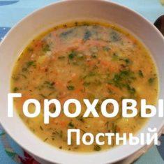 Гороховый суп для спортсменов