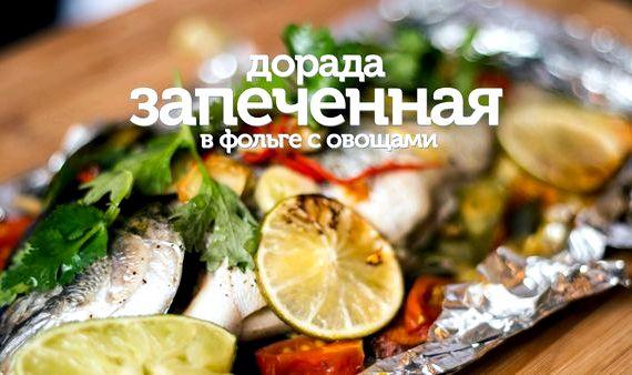 Как приготовить сибас в духовке в фольге простой рецепт