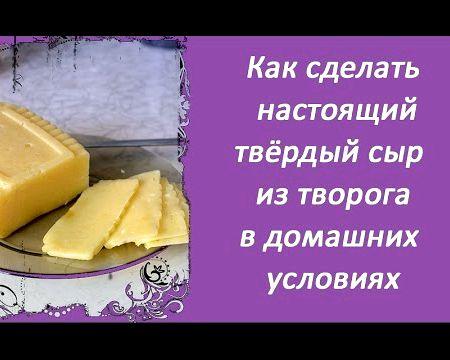Как сделать домашний сыр из творога и молока простой рецепт взбитым маслом