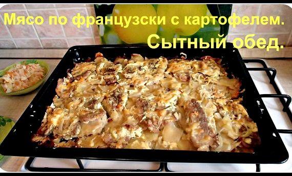Мясо по-французски с картофелем в духовке: рецепт Чудо-Повар