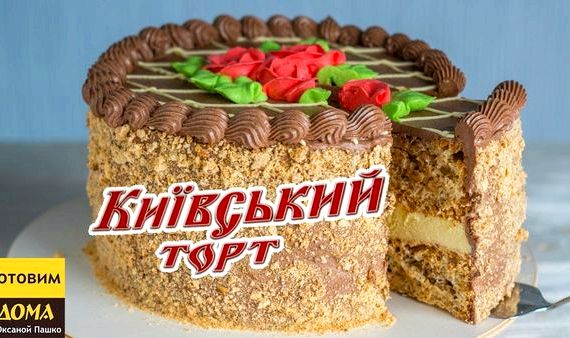 Киевский торт рецепт в домашних условиях