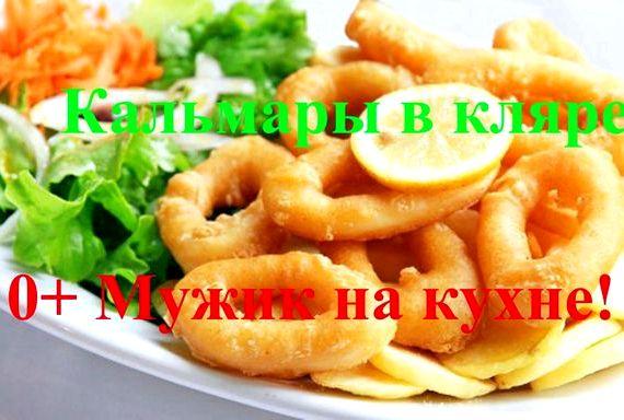Кольца кальмара в кляре рецепт с фото пошагово