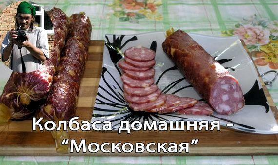 Копченая колбаса в домашних условиях пошаговый рецепт с фото