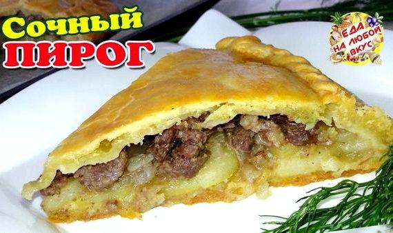 Курник с мясом и картошкой пошаговый рецепт