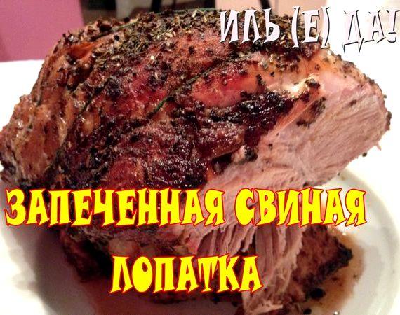 Лопатка свиная запеченная в духовке рецепт