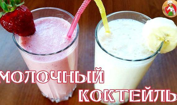 рецепты молочных коктейлей и их калорийность