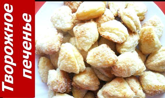 Печенье гусиные лапки с творогом рецепт