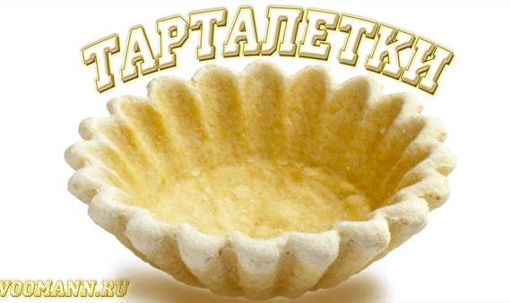 Песочное тесто для корзиночек рецепт