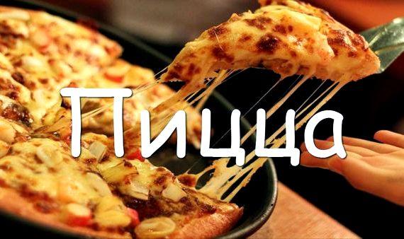Пицца из слоеного теста рецепт с фото пошагово в духовке