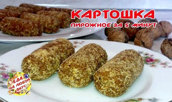 Пирожное картошка рецепт классический в домашних условиях со сгущенкой