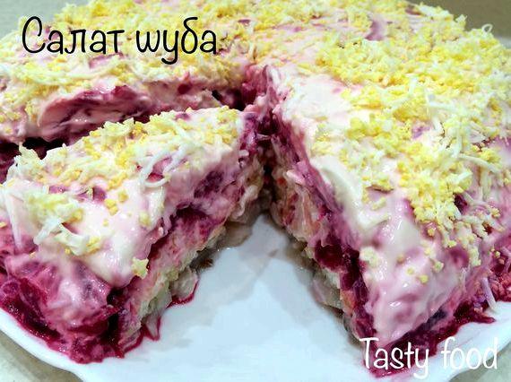 Подшуба салат рецепт с фото пошагово