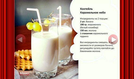 сборника рецептур молочные коктейли