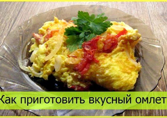 Рецепт вкусного омлета на сковороде с молоком