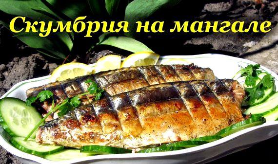Рыба на костре на решетке рецепт с фото