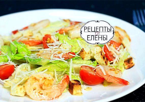 Салат цезарь с креветками классический простой рецепт