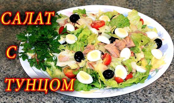 Салат из консервированного тунца рецепт с фото очень вкусный
