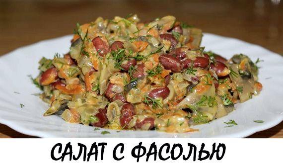 Салат из консервированной фасоли рецепт с фото очень вкусный