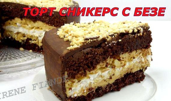Сникерс торт рецепт с фото в домашних условиях