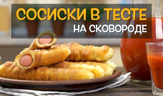 Сосиски в тесте на сковороде рецепт с фото