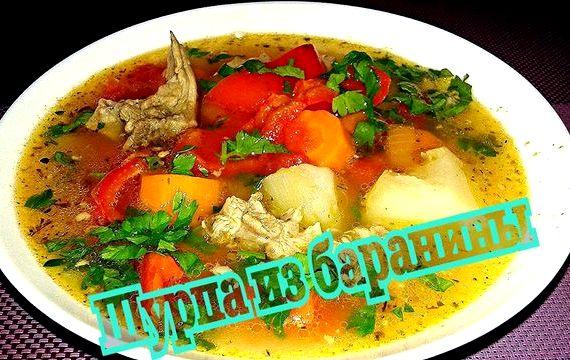 суп шурпа классический рецепт