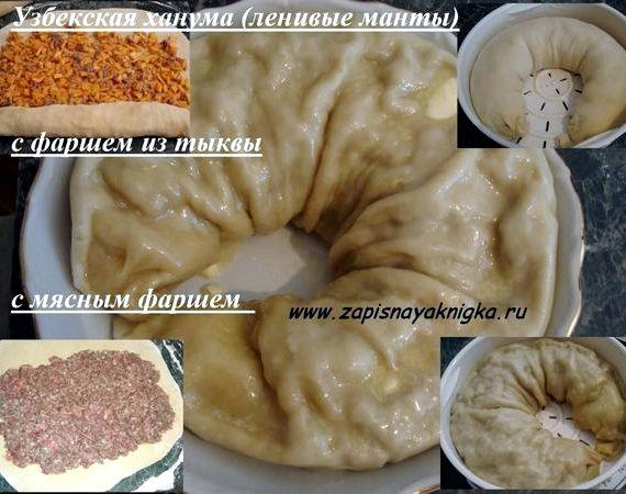 Тесто для мантов рецепт по узбекски