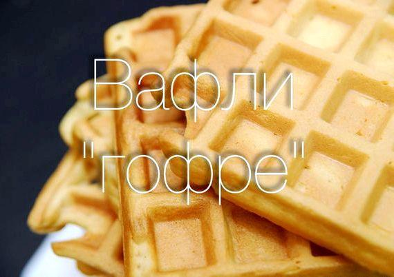 Тесто для вафель в вафельнице рецепт с фото пошагово