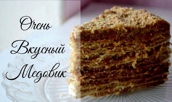 торт медовый пошагово с фото