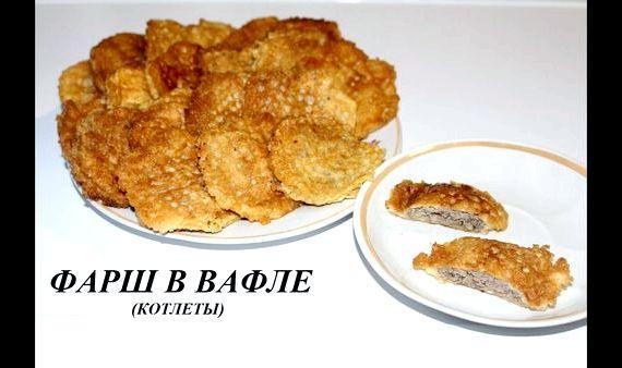 Вафли с фаршем в кляре рецепт с фото