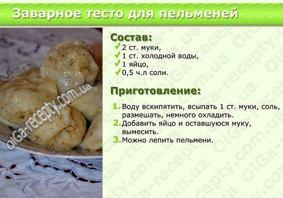 Вкусное тесто на пельмени рецепт