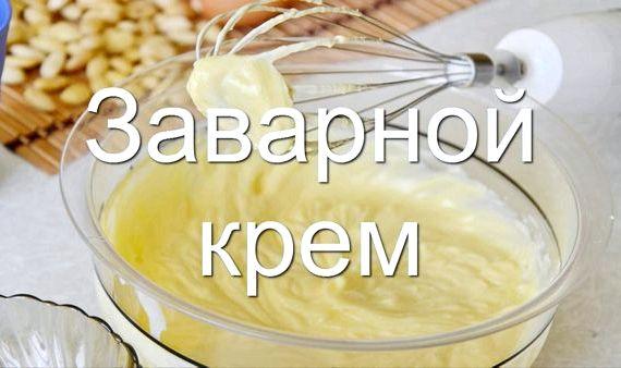 Заварные в домашних условиях рецепт с фото пошагово с