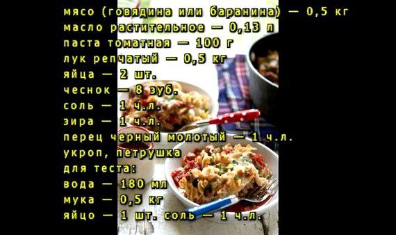 Жареный лагман рецепт с фото